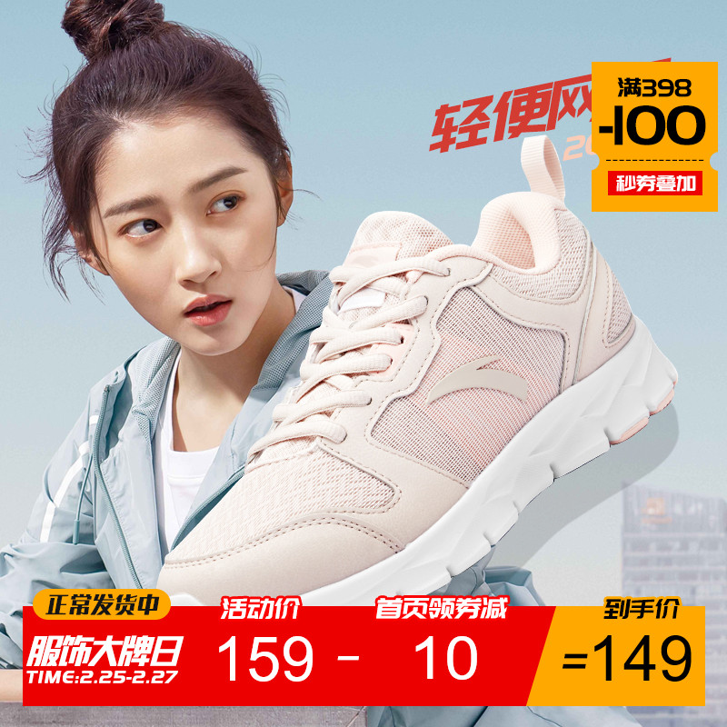 Anta official website flagship women's shoes running shoes 2020 spring new leisure shoes light mesh shoes sports shoes women