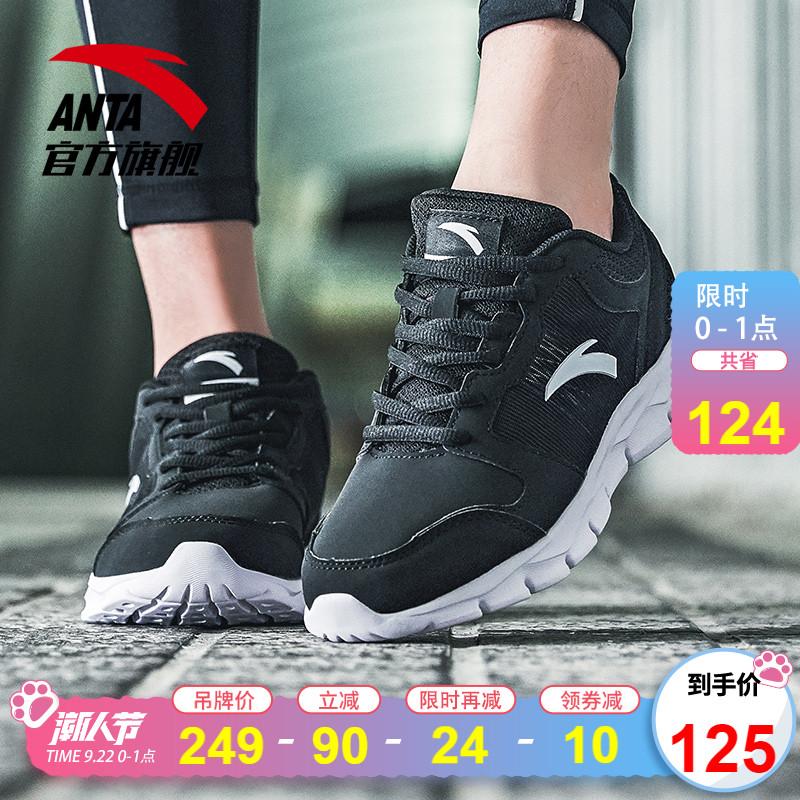 安踏官网旗舰女鞋跑步鞋2020秋冬季新款休闲鞋轻便防滑女士运动鞋