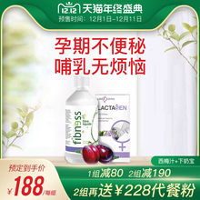 Pre sale of herbal garden pregnant mother's plum juice lactation pregnant women constipation milk treasure