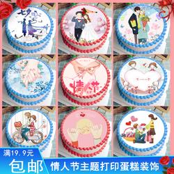 6-10寸可食用糯米纸蛋糕装饰七夕情人节生日快乐520威化照片定制