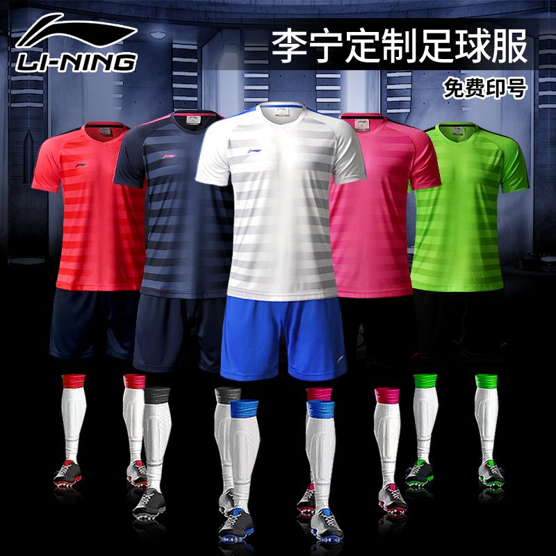 李宁足球服套装男短袖组队服定制球衣lining成人足球训练定制印号