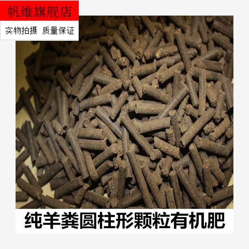 肥料蔬菜盆栽内蒙古有机羊粪发酵多肉天然复合肥颗粒羊粪蛋有机肥