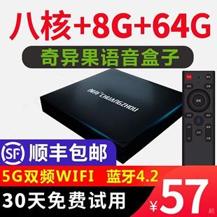 创舟C3电视盒子网络机顶盒高清家用无线智能AI语音4K魔盒全网通图片