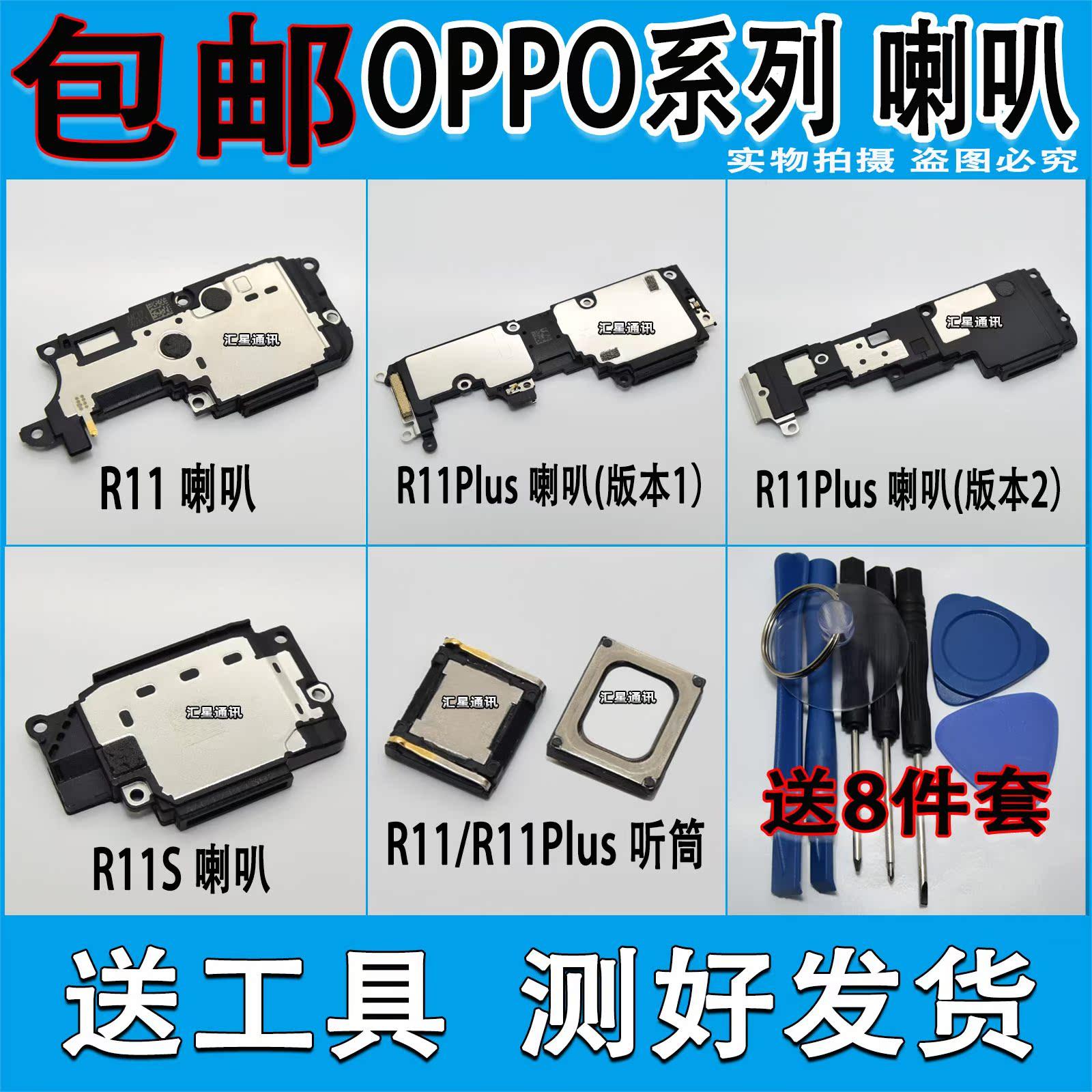适用 OPPO R11 R11Plus R11S喇叭总成 扬声器总成 外放 振铃 听筒