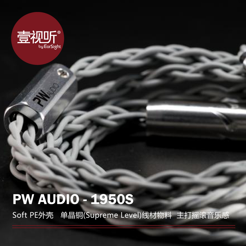PW AUDIO  1950s ����ͭ26AWG������ƽ���ͷ�ɶ���