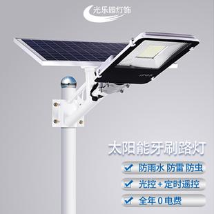 太阳能灯户外新农村庭院灯防水亮化一体化led200W牙刷太阳能路灯