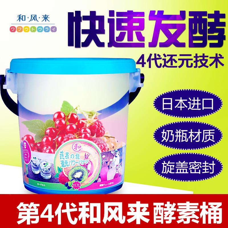 新款11.7L和风来酵素桶食品级塑料密封桶日本原装进口孝素发酵桶