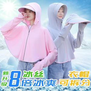 2020新款夏防紫外线防晒衣女冰丝防晒衫短款防晒服网红披肩薄外套