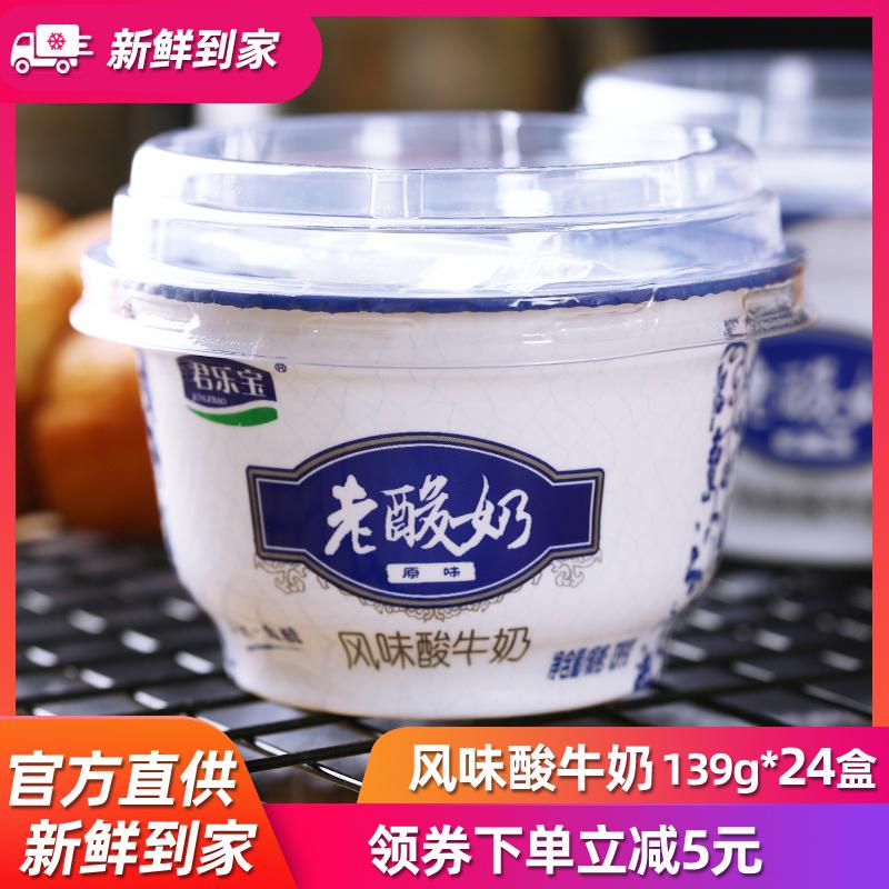 君乐宝老风味酸牛奶益生菌*早餐奶