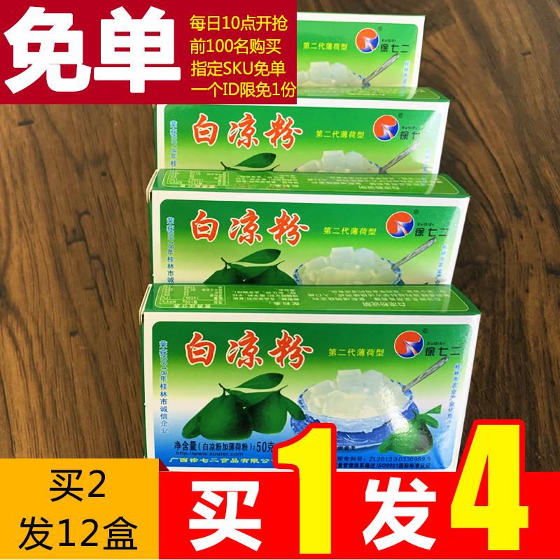 拍2发12盒白凉粉儿果冻食用粉仙草粉专用自制凉粉粉儿童家用果冻