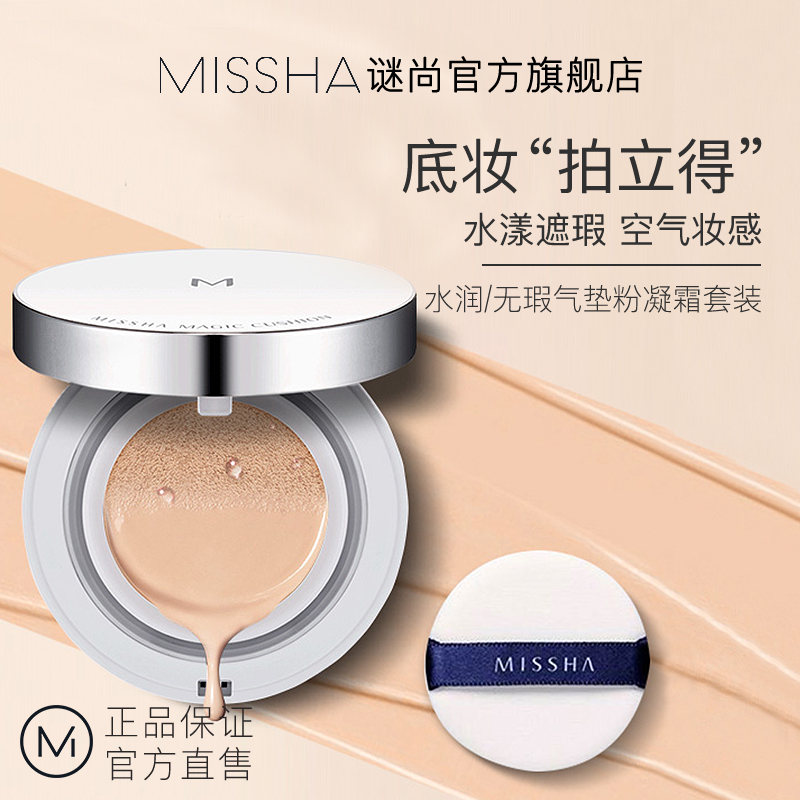 Missha air cushion BB Cream CC cream Whitening Moisturizer Concealer brightening net red foundation liquid Korea