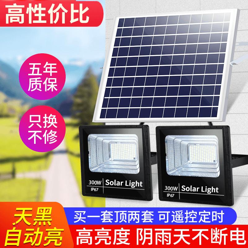 农村太阳能灯户外庭院一拖二家用 超亮防水投光灯led室内照明路灯
