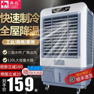 骆驼空调扇冷风机家用水冷加水制冷小型空调工业风扇商用立式 宿舍