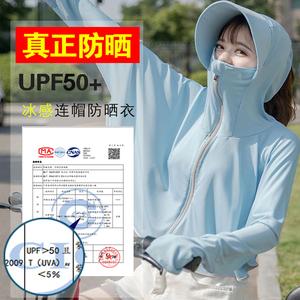 防晒衣女2021新款冰丝防晒服外套夏季薄款紫外线透气防晒罩衫开衫