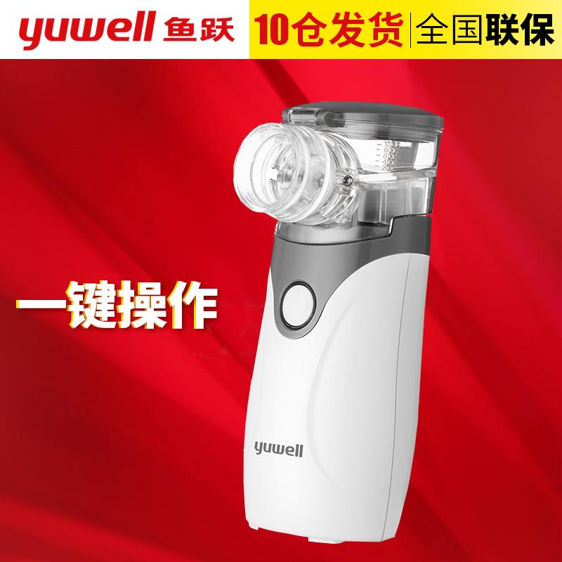 Nm211c ultrasonic atomizer for medical household elderly children children