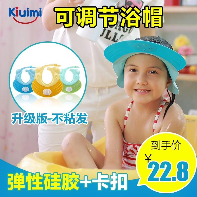 德国KIUIMI宝宝硅胶洗头帽婴儿护眼护耳洗澡浴帽儿童洗发帽可调节