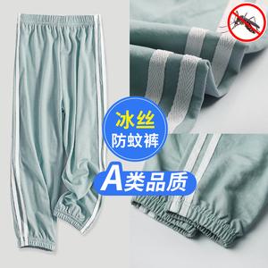 领5元券购买运动防蚊裤夏装薄款女童装长裤子