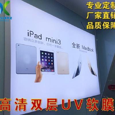 新凯高清双层UV软膜天花UV透光膜UV广告灯箱膜3P布手机背景墙灯箱