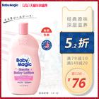 白菜!拍3件!美国国民品牌,Baby Magic 婴儿原味经典温和滋养润肤乳488ml*3瓶 68元包邮包税(双重优惠)