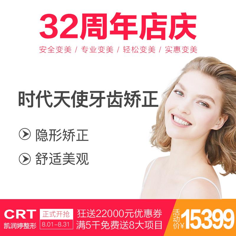 北京凯润婷医美整形 时代天使隐形牙套 隐形牙齿矫正 龅牙地包天