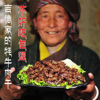 吉德家西藏卤汁牦牛肉酱卤香辣五香麻辣牛肉粒小包装办公室熟零食