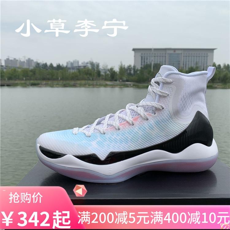 李宁驭帅11高帮鸳鸯透气耐磨篮球鞋限20000张券