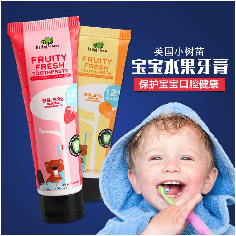 英国小树苗宝宝牙膏可吞咽可食吃加钙婴幼儿童水果草莓苹果味