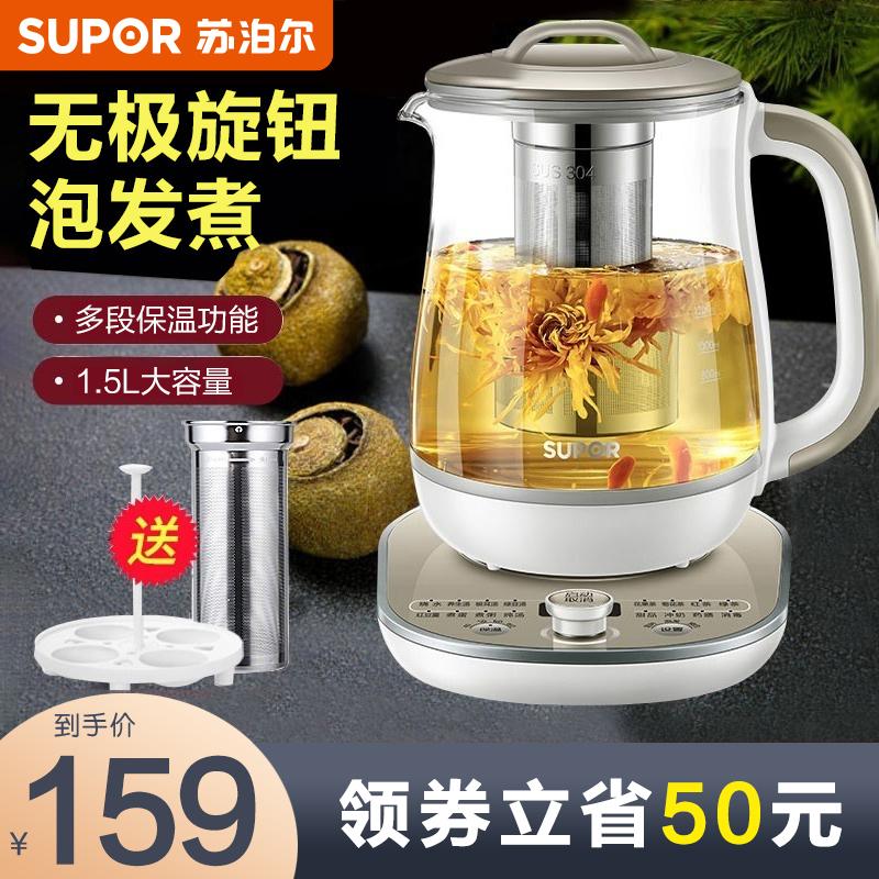 苏泊尔养生壶15YT59家用玻璃电加厚煮茶壶煮茶器多功能养身烧水淘宝优惠券