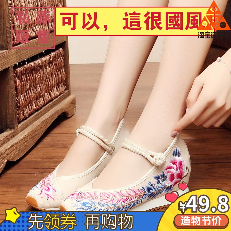 汉服鞋古风旅游鞋凤尾牡丹坡跟老北京绣花鞋女单鞋天然橡胶鞋大底