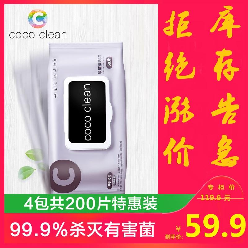 cococlean99.9%殺菌清潔濕巾紙消毒抑菌手臉物表寵物馬桶玩具桌面