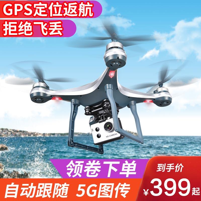 [奇迹男孩玩具企业店电动,遥控飞机]遥控飞机双GPS定位无人机航拍专业高月销量1件仅售499元