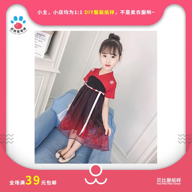 DIY女童唐装汉服裙纸样 中国风夏天民族风连衣裙纸样定制图纸BB27