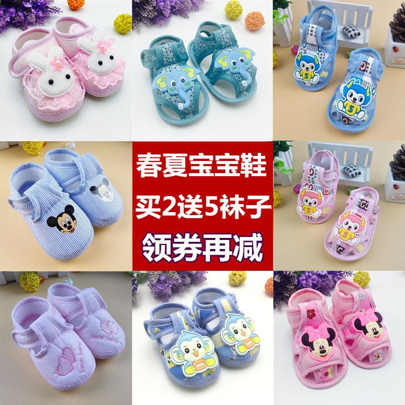 男女兒童嬰兒鞋夏季寶寶軟底6防滑12個月學步鞋涼鞋0-1歲單鞋鞋子