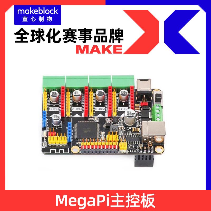 makeblock机器人ultimate主板