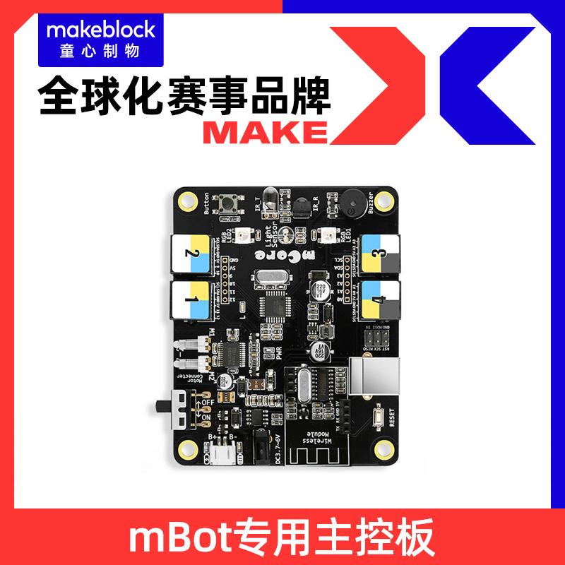makeblock mbot mcore编程学习