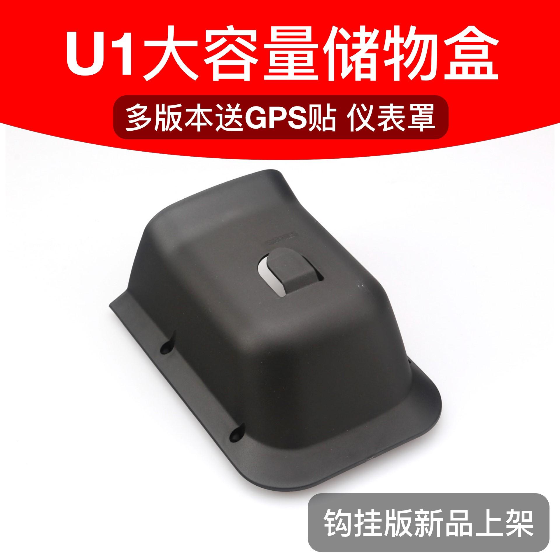 【冲锋小牛】u1电动车储物盒置物盒前置车载收车篮箱改装配件