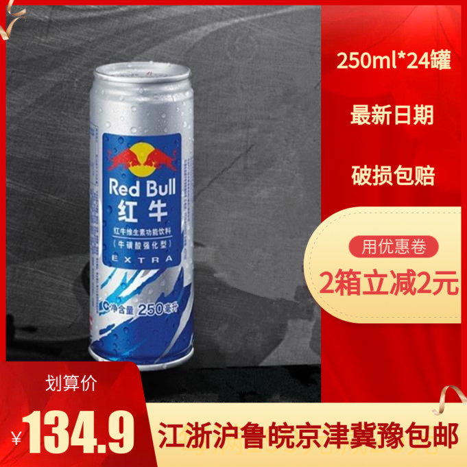 Red Bull authentic beverage full box fortified 8 times taurine energy sports 250ml * 24 cans, multi province package