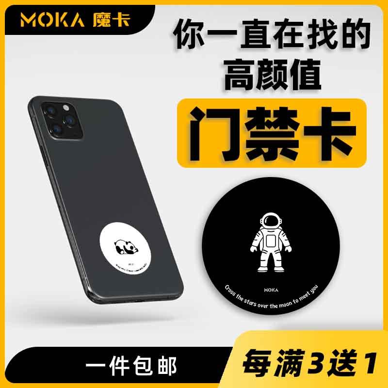 魔卡科技MOKA新款RFID超薄NFC手机门禁卡贴复制门卡IC卡ID卡