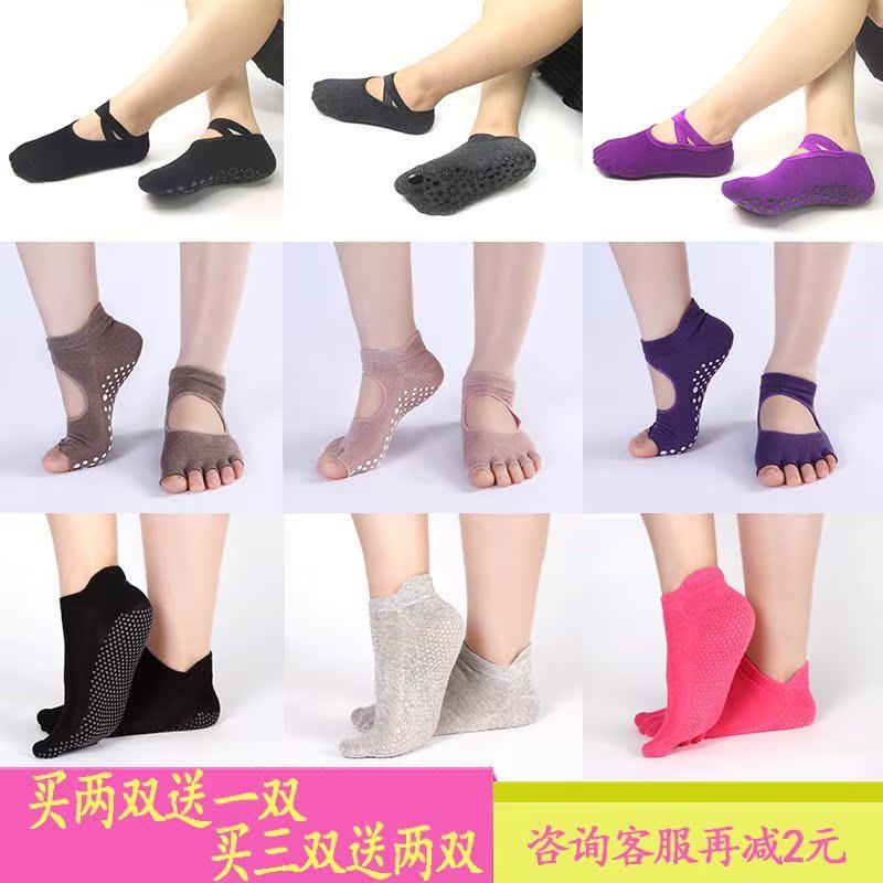 专业瑜伽防滑袜子女初学者夏款薄脚趾袜五指袜漏趾袜健身舞蹈瑜伽