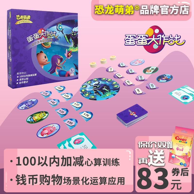 蛋蛋大作戦数学の机游の知恵と知恵の怪獣のショッピングの机のゲームの子供の益智のおもちゃ