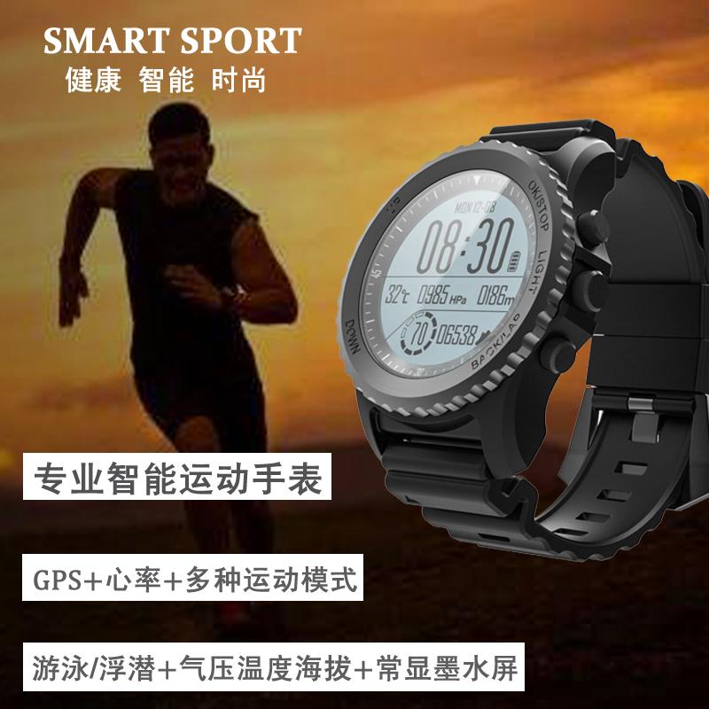 户外智能运动指南针GPS北斗定位游泳防水骑行心率海拔气压军手表