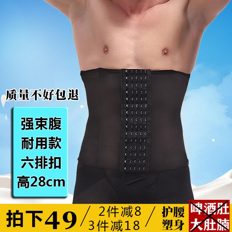 【加强】隐形透气塑腰带男女塑形收腹带薄减肚子瘦身塑身衣束腰夏