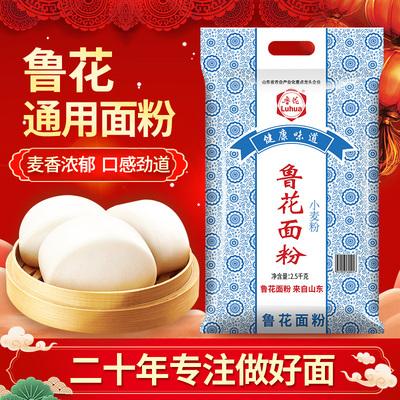 鲁花2.5公斤面粉小麦粉通用面粉高筋面粉家用水饺子馒头包子5斤装