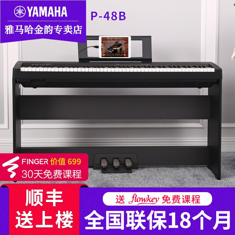 雅马哈电钢琴P48B专业便携88键重锤键盘成人初学儿童教学数码钢琴