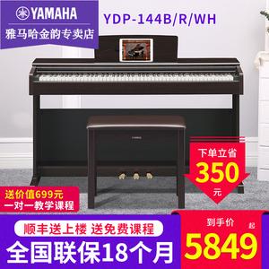 雅马哈ydp144 88键重锤立式电钢琴