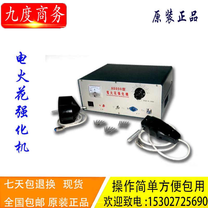 EDM машина для повышения износостойкости, коррозионной стойкости, микро ремонтных отверстий обработки прямых продаж в оригинальной упаковке оригинал