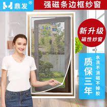窗户纱窗自粘条磁性磁吸磁铁防蚊虫纱窗门帘隐形网沙自吸窗帘沙网