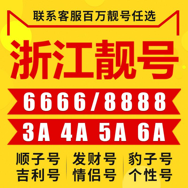 浙江手机好号靓号中国电信电话新卡本地丽水台州嘉兴宁波杭州温州