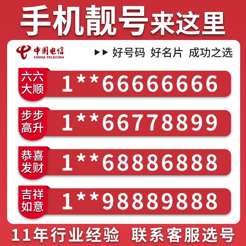 湖北仙桃手机靓号好号中国电信电话卡本地新卡自选豹子四连号通用