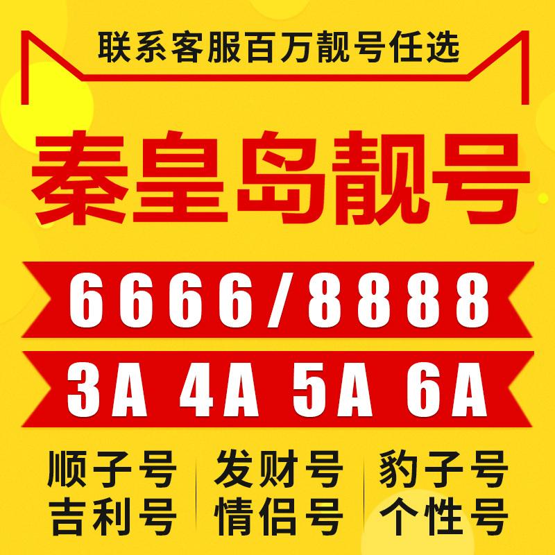 手机卡好靓号中国电信电话河北秦皇岛本地新5G自选吉祥号码 0月租